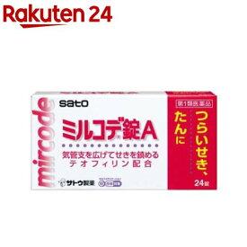 【第1類医薬品】ミルコデ錠A(24錠)【KENPO_06】【ミルコデ】