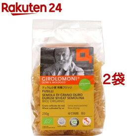 ジロロモーニ デュラム小麦 有機フジッリ(250g*2コセット)【ジロロモーニ】[パスタ]