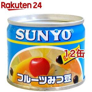 サンヨー フルーツみつ豆(130g*12コ)[缶詰]
