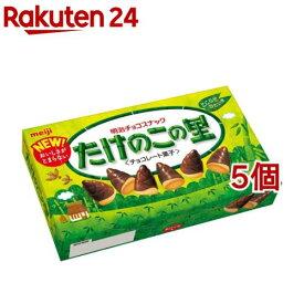 たけのこの里(70g*5コセット)【meijiAU01】【meijiAU01b】【きのこの山/たけのこの里】[チョコレート バレンタイン 義理チョコ]