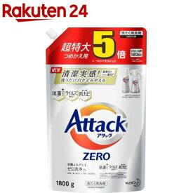 アタックZERO 洗濯洗剤 つめかえ用 超特大サイズ 5倍(1800g)【アタックZERO】