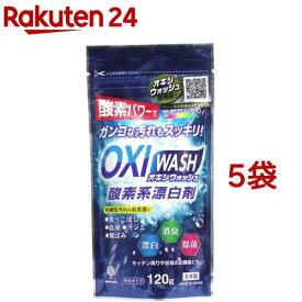 オキシウォッシュ 酸素系漂白剤 粉末タイプ(120g*5コセット)