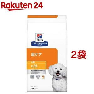 ヒルズ プリスクリプション・ダイエット 犬用 c/dマルチケア 小粒(1kg*2袋セット)【ヒルズ プリスクリプション・ダイエット】