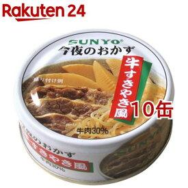 今夜のおかず 牛すきやき風(70g*10コ)[缶詰]