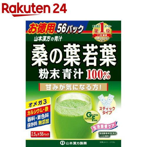山本漢方桑の葉若葉粉末青汁100%