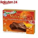メルティーキッス くちどけブランデー&オレンジピール(4本入*2箱セット)【メルティーキッス】