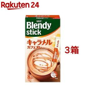 AGF ブレンディスティック キャラメルカフェオレ(8本入*3箱セット)【ブレンディ(Blendy)】
