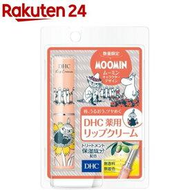 【企画品】DHC 薬用 リップクリーム リトルミイ&ニョロニョロ(1.5g)【DHC】
