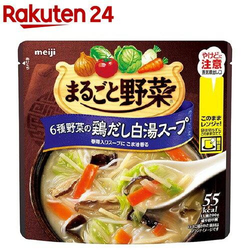 まるごと野菜6種野菜の鶏だし白湯スープ