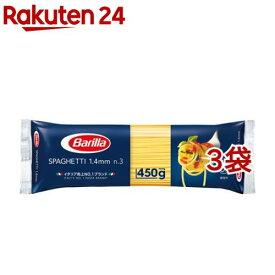 バリラ スパゲッティ No.3(1.4mm)(450g*3コセット)【バリラ(Barilla)】[パスタ]