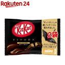 キットカット ミニ オトナの甘さ(13枚入*2袋セット)【キットカット】[チョコレート]