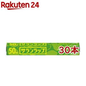 サランラップ 30cm*50m(30本セット)【サランラップ】