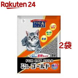 猫砂 固まる猫砂 フォーキャットゴールド(8L*2袋セット)