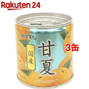 【訳あり】Kanpy(カンピー) 国産甘夏EO(190g*3缶セット)【Kanpy(カンピー)】