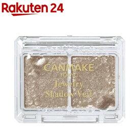 キャンメイク(CANMAKE) ジュエリーシャドウベール 02 ロマンティックゴールド(2.4g)【キャンメイク(CANMAKE)】