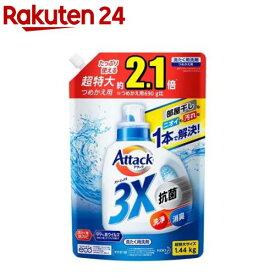 アタック3X 洗濯洗剤 つめかえ用 超特大サイズ(1.44kg)【アタック】