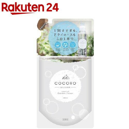 ファーファ ココロ 洗たく用洗剤 詰替(480mL)【ファーファ】