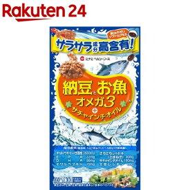 【訳あり】【アウトレット】納豆とお魚 オメガ3+サチャインチオイル 約30日分(60球)【ミナミヘルシーフーズ】