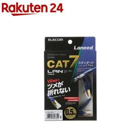 LANケーブル CAT7 爪折れ防止 0.5m ブルーメタリック LD-TWST/BM05(1本)【エレコム(ELECOM)】