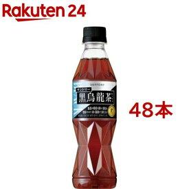サントリー 黒烏龍茶 特定保健用食品(350ml*48本セット)【黒烏龍茶】