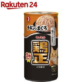 キャネット 鶏正 チキンとまぐろ(160g*3缶入)【キャネット】[キャットフード]