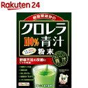 山本漢方 クロレラ100%青汁(2.5g*22包)【山本漢方 青汁】