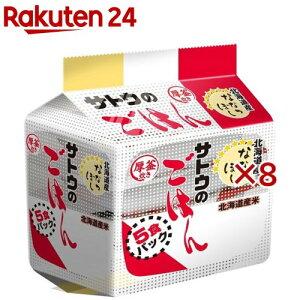 サトウのごはん 北海道産ななつぼし(200g*5食パック*8袋セット)【サトウのごはん】