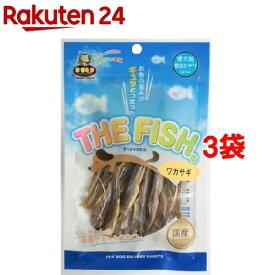 The Fish ワカサギ(20g*3袋セット)【マルジョー&ウエフク】