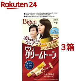 ビゲン クリームトーン 自然な黒褐色 7G(3箱セット)【ビゲン】[白髪染め]