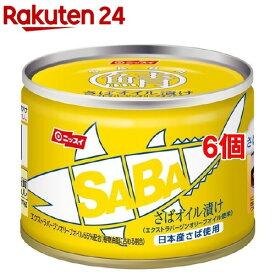 スルッとふた SABA さばオイル漬け(150g*6個セット)【ニッスイ】