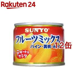 サンヨー フルーツミックス(130g*12コ)[缶詰]