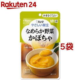 キユーピー やさしい献立 なめらか野菜 かぼちゃ(75g*5コセット)【キューピーやさしい献立】