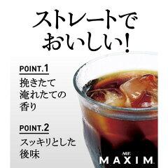 マキシムボトルコーヒー香りとキレのブラック無糖