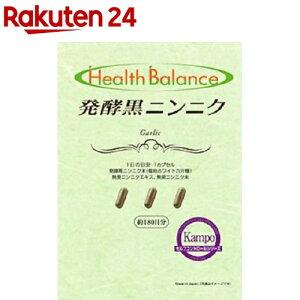 【訳あり】ヘルスバランス 発酵黒ニンニク(約180日分)【ヘルスバランス】