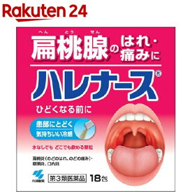 【第3類医薬品】ハレナース(18包)【KENPO_11】【ハレナース】