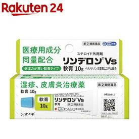 【第(2)類医薬品】リンデロンVs軟膏 (セルフメディケーション税制対象)(10g)