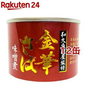 金華さば 味噌煮(190g*12缶セット)