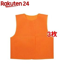 衣装ベース ベスト Jサイズ オレンジ(1枚入*3コセット)