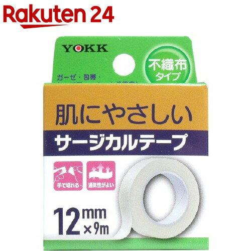 ヨックサージカルテープ不織布タイプ12mm*9m