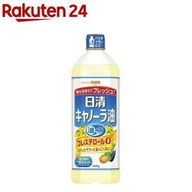 日清 キャノーラ油(1000g)【イチオシ】【日清オイリオ】