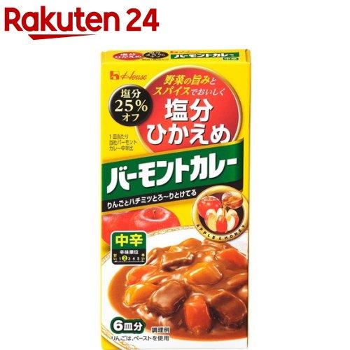 塩分ひかえめ(25%オフ) バーモントカレー 中辛(125g)【バーモントカレー】