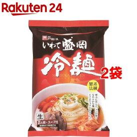 いわて盛岡 冷麺(2人前*2袋セット)