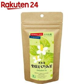 徳島産有機どくだみ茶(2g*14袋入)