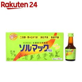 【第2類医薬品】ソルマックプラス(25ml*5本入)【KENPO_11】
