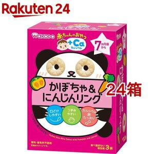 和光堂 赤ちゃんのおやつ+Ca カルシウム かぼちゃ&にんじんリング(12g(4g*3袋入)*24箱セット)