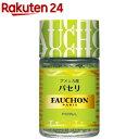 フォション パセリ(5g)【FAUCHON(フォション)】
