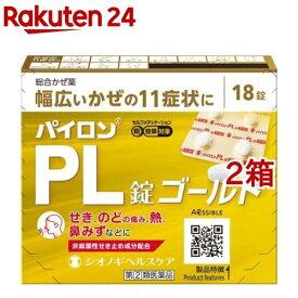 【第(2)類医薬品】パイロンPL錠 ゴールド(セルフメディケーション税制対象)(18錠*2箱セット)【パイロン】