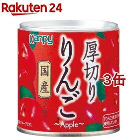 カンピー 国産 厚切りりんご(195g*3缶セット)【Kanpy(カンピー)】