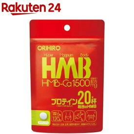 オリヒロ HMB(120粒)【オリヒロ】