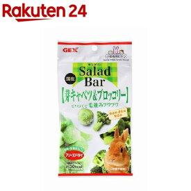 サラダバー 芽キャベツ&ブロッコリー(8g)